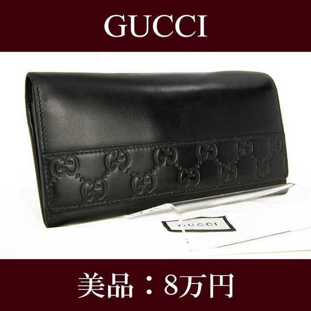 Gucci - 【限界価格・送料無料・美品】グッチ・二つ折り財布(ミストラル・G033)の通販 by Serenity High Brand Shop|グッチならラクマ