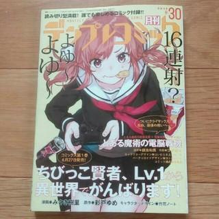 ❛底値❜ 月間デンプレコミック 2019 #30(ゲーム)