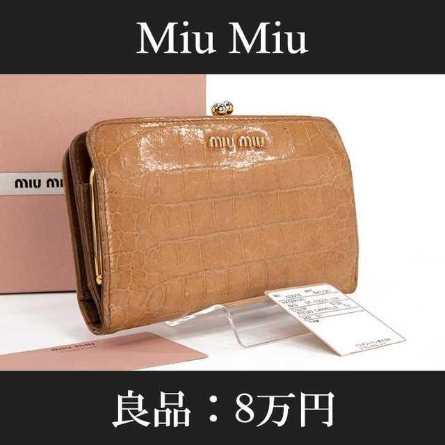 miumiu - 【限界価格・送料無料・良品】ミュウミュウ・がま口財布(C067)の通販 by Serenity High Brand Shop|ミュウミュウならラクマ