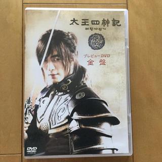ペ・ヨンジュン 太王四神記 メイキング DVD 3巻 ヨン様ポストカード2枚入り(TVドラマ)