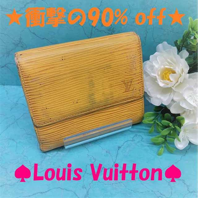 LOUIS VUITTON - ❤️90% off❤️ ルイヴィトン ポルトモネカルト 二つ折り財布 エピ 黄色の通販 by ショップ かみや|ルイヴィトンならラクマ