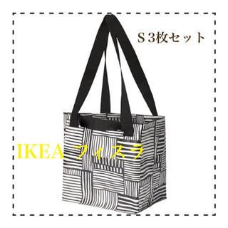 IKEA - IKEA バッグ フィスラS 3枚セット