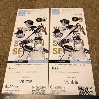 ヨミウリジャイアンツ(読売ジャイアンツ)のタイムセール 野球ペアチケット 巨人 vs 広島(野球)