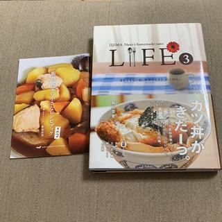 飯島奈美 LIFE3 なんでもない日、おめでとう!のごはん(料理/グルメ)