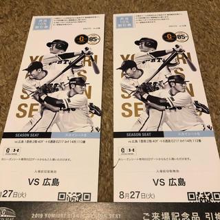 ヨミウリジャイアンツ(読売ジャイアンツ)の野球ペアチケット 巨人 VS 広島(野球)