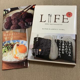 LIFE なんでもない日、おめでとう!のごはん(料理/グルメ)