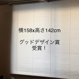 高級ブラインド UVカット98% 〜閉めても明るさキープ アカリナ  ミルキー〜(ブラインド)
