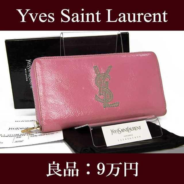 Saint Laurent - 【限界価格・送料無料・良品】サンローラン・ラウンドファスナー(H022)の通販 by Serenity High Brand Shop|サンローランならラクマ