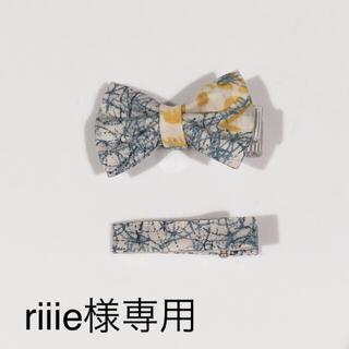 ミナペルホネン(mina perhonen)のriiie様専用!髪飾り・ヘアクリップ♡ベビー、キッズ(ファッション雑貨)