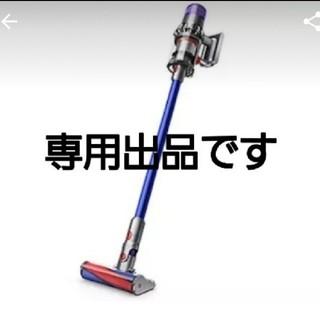 TC様 専用(掃除機)