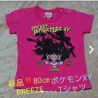 ブリーズ(BREEZE)の新品‼️BREEZE ポケモン XYTシャツ 80㎝  (Tシャツ)