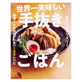 世界一美味しい手抜きごはん(料理/グルメ)