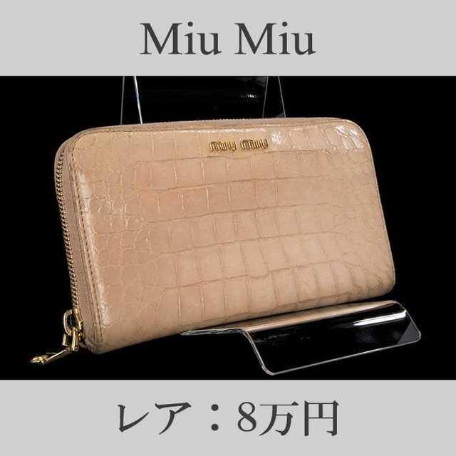 miumiu - 【限界価格・送料無料・レア】ミュウミュウ・ラウンドファスナー(D080)の通販 by Serenity High Brand Shop|ミュウミュウならラクマ