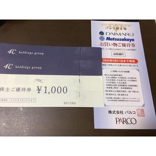 ヨンドシー(4℃)の4°C 株主優待2000円分とオマケ(ショッピング)