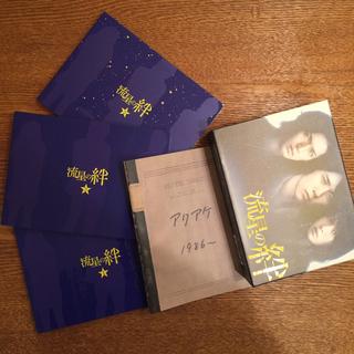 ジャニーズ(Johnny's)の流星の絆 DVD BOX 6枚組 ☆アリアケノート付き(TVドラマ)