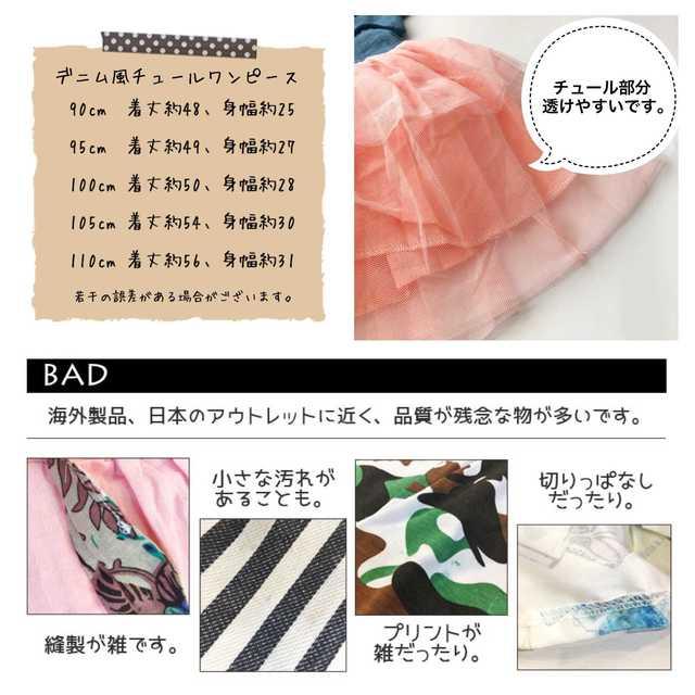 アウトレット⭐︎デニム風チュールワンピース90cm(100)海外子供服 キッズ/ベビー/マタニティのキッズ服 女の子用(90cm~)(ワンピース)の商品写真