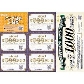 いのっち様専用 ラウンドワン 株主優待券 2セット 12/15 (ボウリング場)