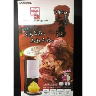 ドウシシャ(ドウシシャ)のかき氷(調理機器)