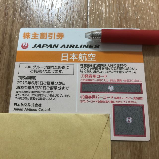 JAL(日本航空)(ジャル(ニホンコウクウ))のJAL 日本航空 株主優待券 1枚 チケットの乗車券/交通券(航空券)の商品写真