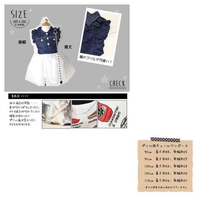 アウトレット⭐︎デニム風チュールワンピース105cm(130)白 海外子供服 キッズ/ベビー/マタニティのキッズ服 女の子用(90cm~)(ワンピース)の商品写真