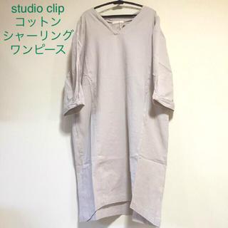 スタディオクリップ(STUDIO CLIP)の未使用☆コットンシャーリングワンピース(ミニワンピース)