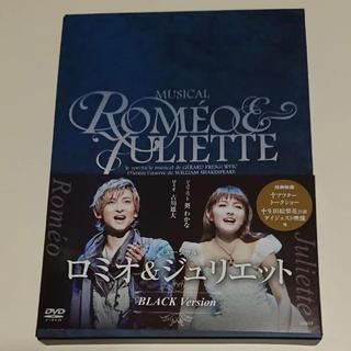 ロミオ&ジュリエット DVD ブラック(舞台/ミュージカル)