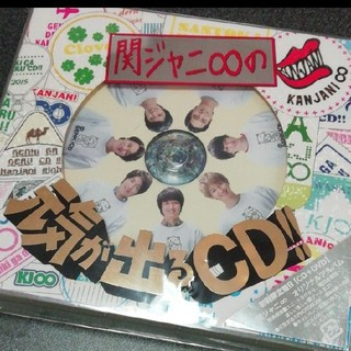カンジャニエイト(関ジャニ∞)の関ジャニ∞の元気の出るCD !!(ポップス/ロック(邦楽))