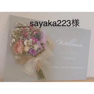 ___sayaka223様(ウェルカムボード)