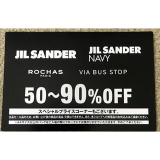 ジルサンダー(Jil Sander)のジルサンダー ヴィアバスストップ セール(ショッピング)