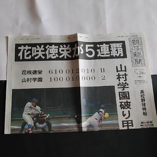 アサヒシンブンシュッパン(朝日新聞出版)の埼玉高校野球 号外 101回大会(記念品/関連グッズ)
