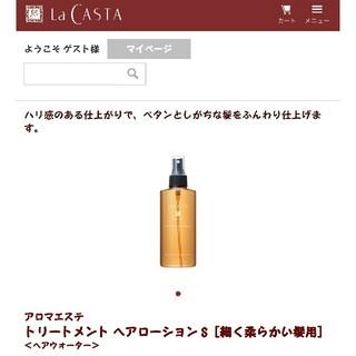ラカスタ(La CASTA)のLa Casta アロマエステ トリートメント ヘアローションS  150ml(ヘアウォーター/ヘアミスト)