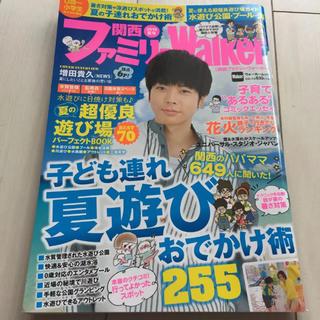 カドカワショテン(角川書店)の関西ファミリーWalker 2019夏号(地図/旅行ガイド)