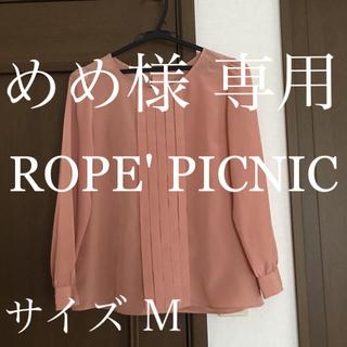 ロペピクニック(Rope' Picnic)の【めめ様 専用】ブラウス シャツ ROPE' PICNIC ロペピクニック (シャツ/ブラウス(長袖/七分))