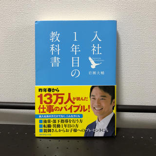 ダイヤモンド社 - 入社1年目の教科書