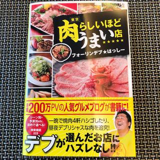 カドカワショテン(角川書店)の東京肉らしいほどうまい店(地図/旅行ガイド)