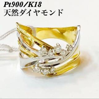 本物 Pt900/K18 天然ダイヤモンド コンビ リング 指輪(リング(指輪))