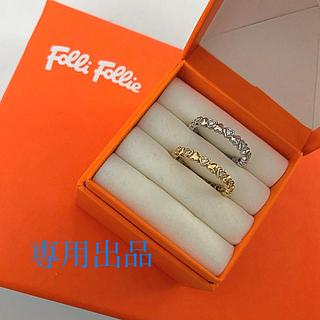 フォリフォリ(Folli Follie)のフォリフォリ ☆K18 ダイヤモンド ハートリング 2本セット(リング(指輪))