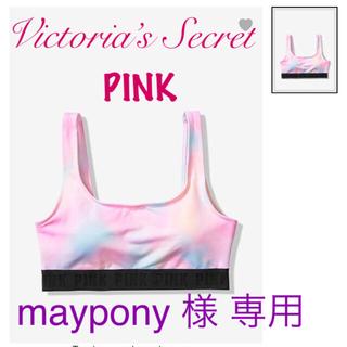 ヴィクトリアズシークレット(Victoria's Secret)のmaypony 様 専用(ヨガ)
