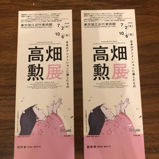 高畑勲展チケット2枚(美術館/博物館)