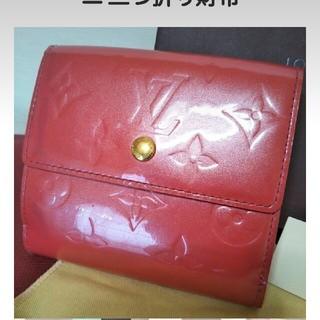 ルイヴィトン(LOUIS VUITTON)の★ルイヴィトン★ヴェルニ2つ折り財布(財布)