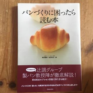 パン作りに困ったら読む本(料理/グルメ)