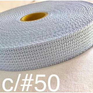 25mm  カバンテープ 10m アクリルテープ ブルー 水色 レッスンバック(各種パーツ)