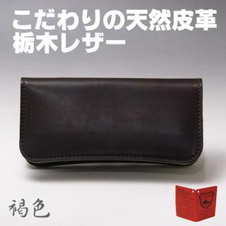 トチギレザー(栃木レザー)の栃木レザー 財布 日本製i 長財布 08 ダークブラウン 褐色 新品m(長財布)