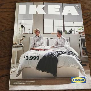 イケア(IKEA)のIKEA最新のカタログ   見ているだけでも楽しいです(住まい/暮らし/子育て)