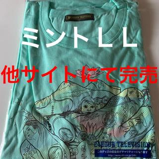 24時間テレビチャリTシャツ ミント(松潤カラー) LLサイズ(Tシャツ(半袖/袖なし))