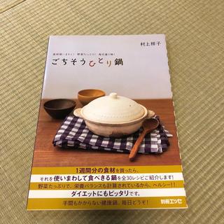 ごちそうひとり鍋(料理/グルメ)