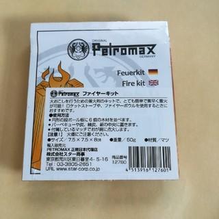 Petromax - petromax ファイヤーキット