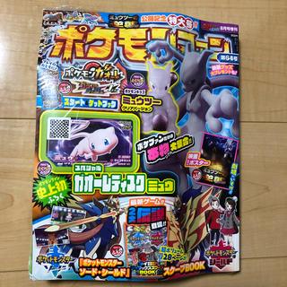 ポケモン(ポケモン)のポケモンファン 第64号 ガオーレディスク ミュウ(アニメ)