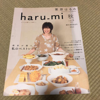 Haru_mu 秋 ふつうの暮らしが楽しい(料理/グルメ)