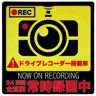 ドライブレコーダー搭載車 常時録画中 マグネットステッカー ドラレコ録画中(セキュリティ)